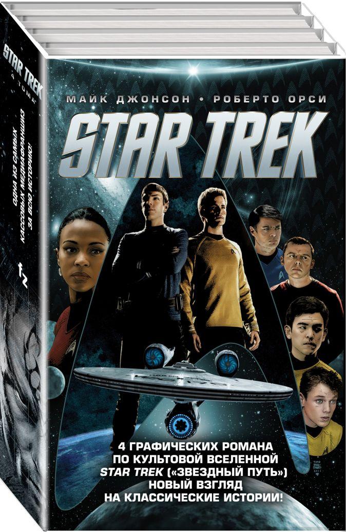 Майк Джонсон - Комиксы — Star Trek. 4 тома обложка книги