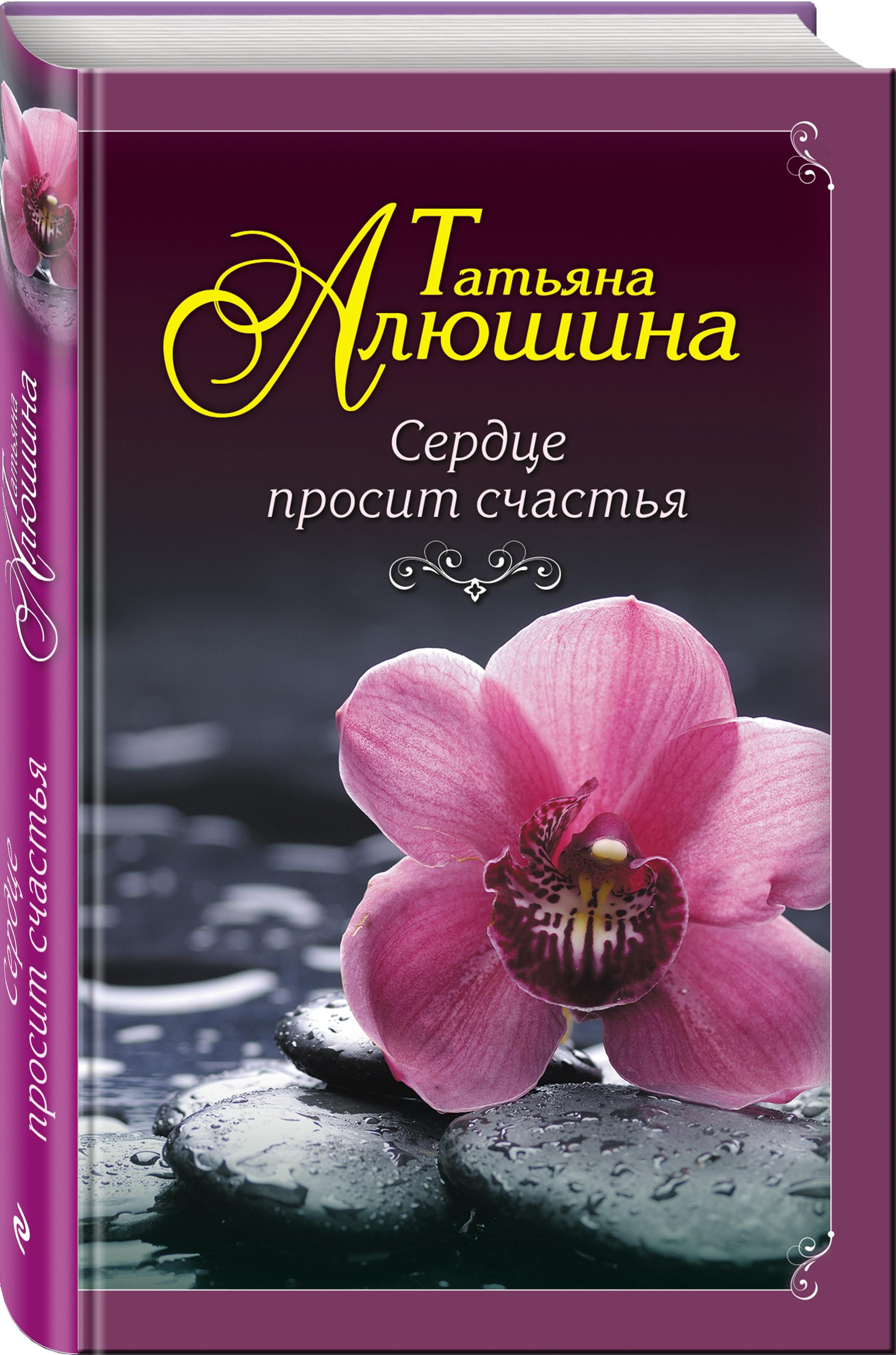 Татьяна Алюшина Сердце просит счастья