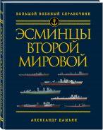 Эсминцы Второй мировой. Первый в мире полный справочник