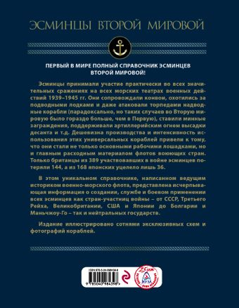 Эсминцы Второй мировой. Первый в мире полный справочник Александр Дашьян