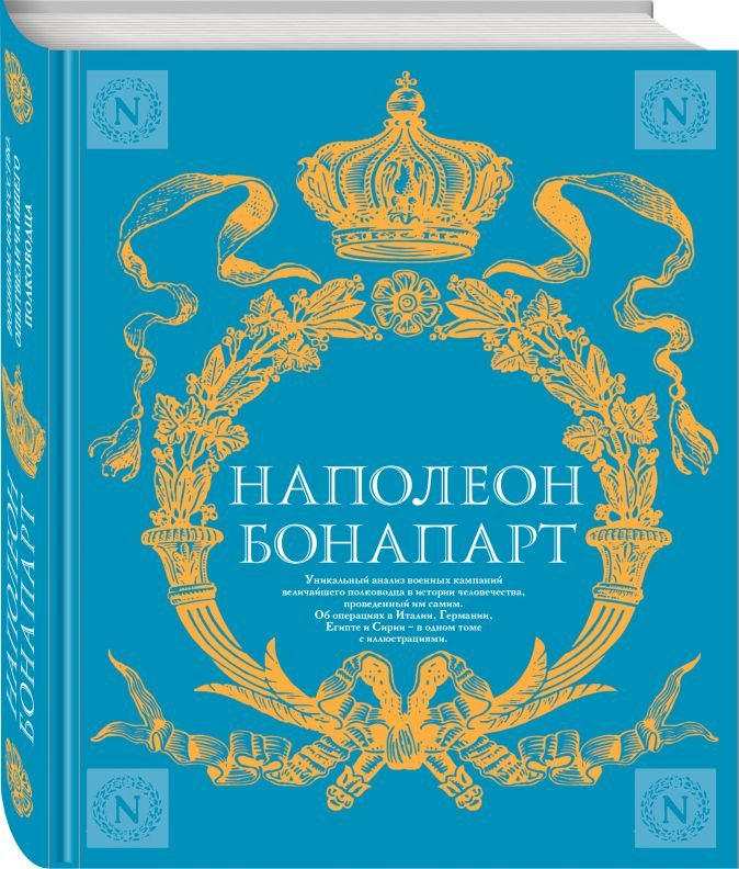 Наполеон Бонапарт - Военное искусство. Опыт величайшего полководца обложка книги