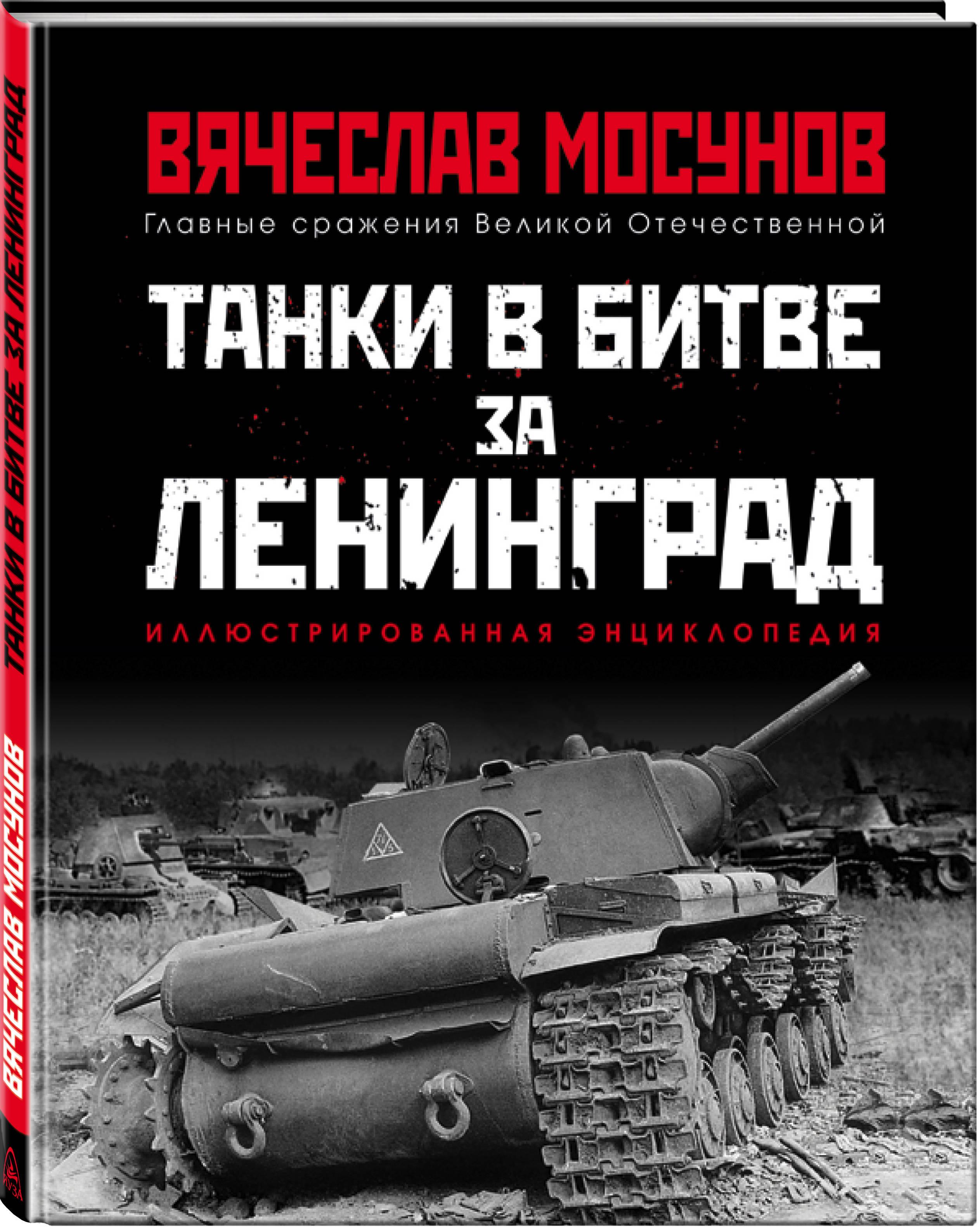 Вячеслав Мосунов Танки в битве за Ленинград футболка ленинград