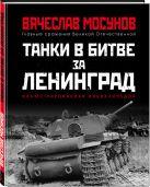 Вячеслав Мосунов - Танки в битве за Ленинград' обложка книги