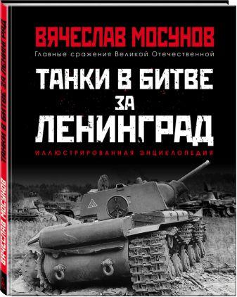 Вячеслав Мосунов - Танки в битве за Ленинград обложка книги