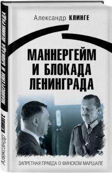 Маннергейм и Блокада Ленинграда: Запретная правда о финском маршале