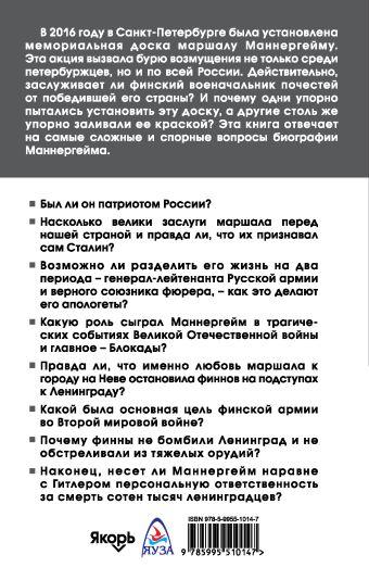 Маннергейм и Блокада Ленинграда: Запретная правда о финском маршале Александр Клинге