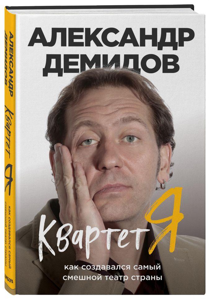 Александр Демидов - Квартет Я. Как создавался самый смешной театр страны обложка книги