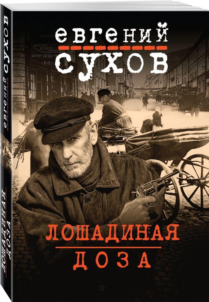 Евгений Сухов - Лошадиная доза обложка книги