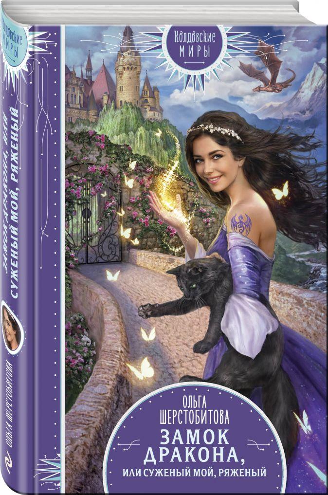 Ольга Шерстобитова - Замок дракона, или Суженый мой, ряженый обложка книги