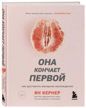 Ян Кернер - Она кончает первой. Как доставить женщине наслаждение обложка книги