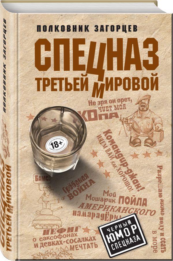 Загорцев Андрей Владимирович Спецназ Третьей Мировой