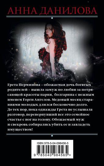 Девять жизней Греты Анна Данилова
