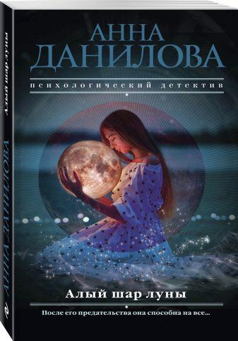 Анна Данилова - Алый шар луны обложка книги