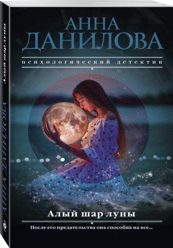 Алый шар луны Анна Данилова