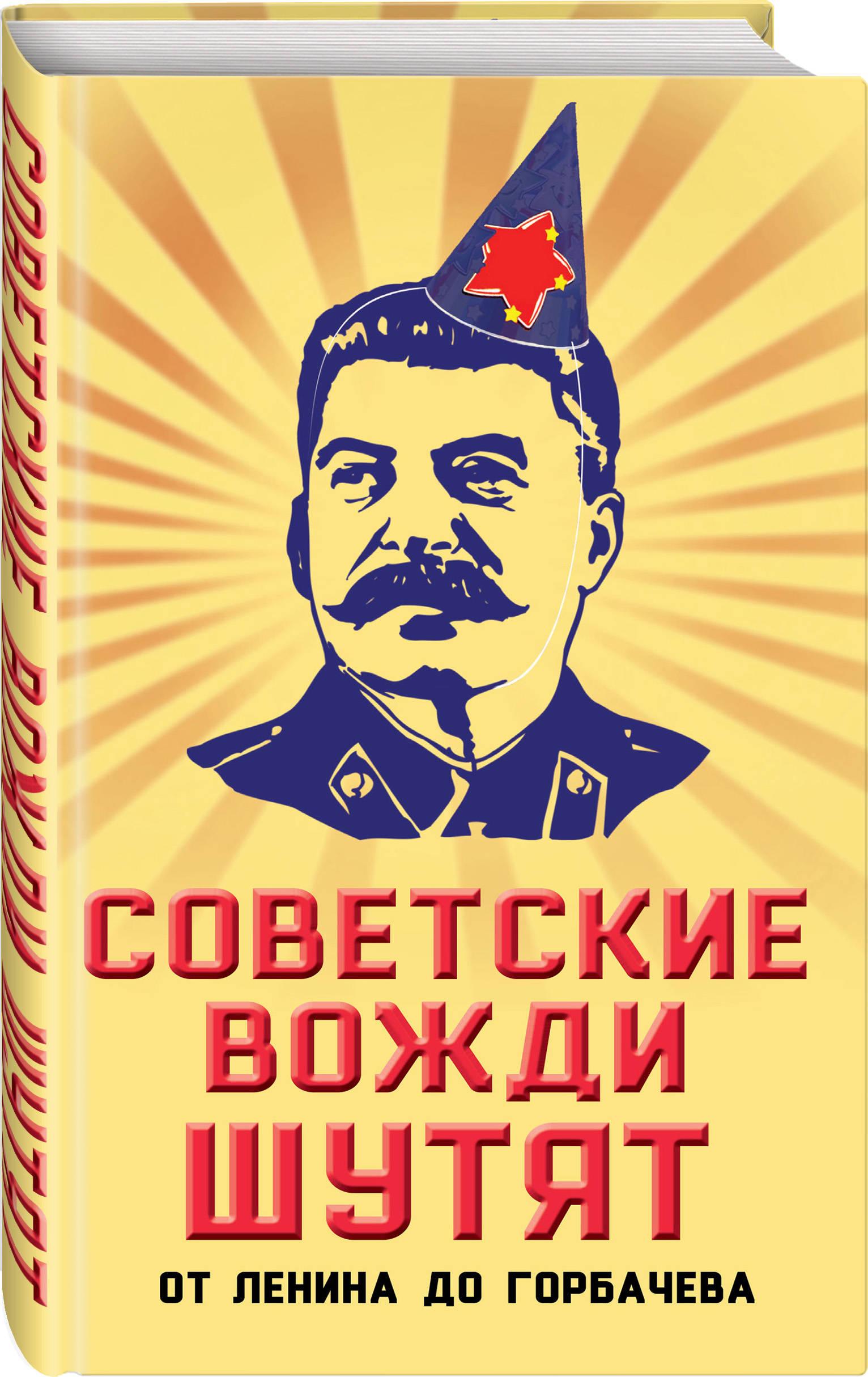 Советские вожди шутят. От Ленина до Горбачева ( Вострышев Михаил Иванович  )