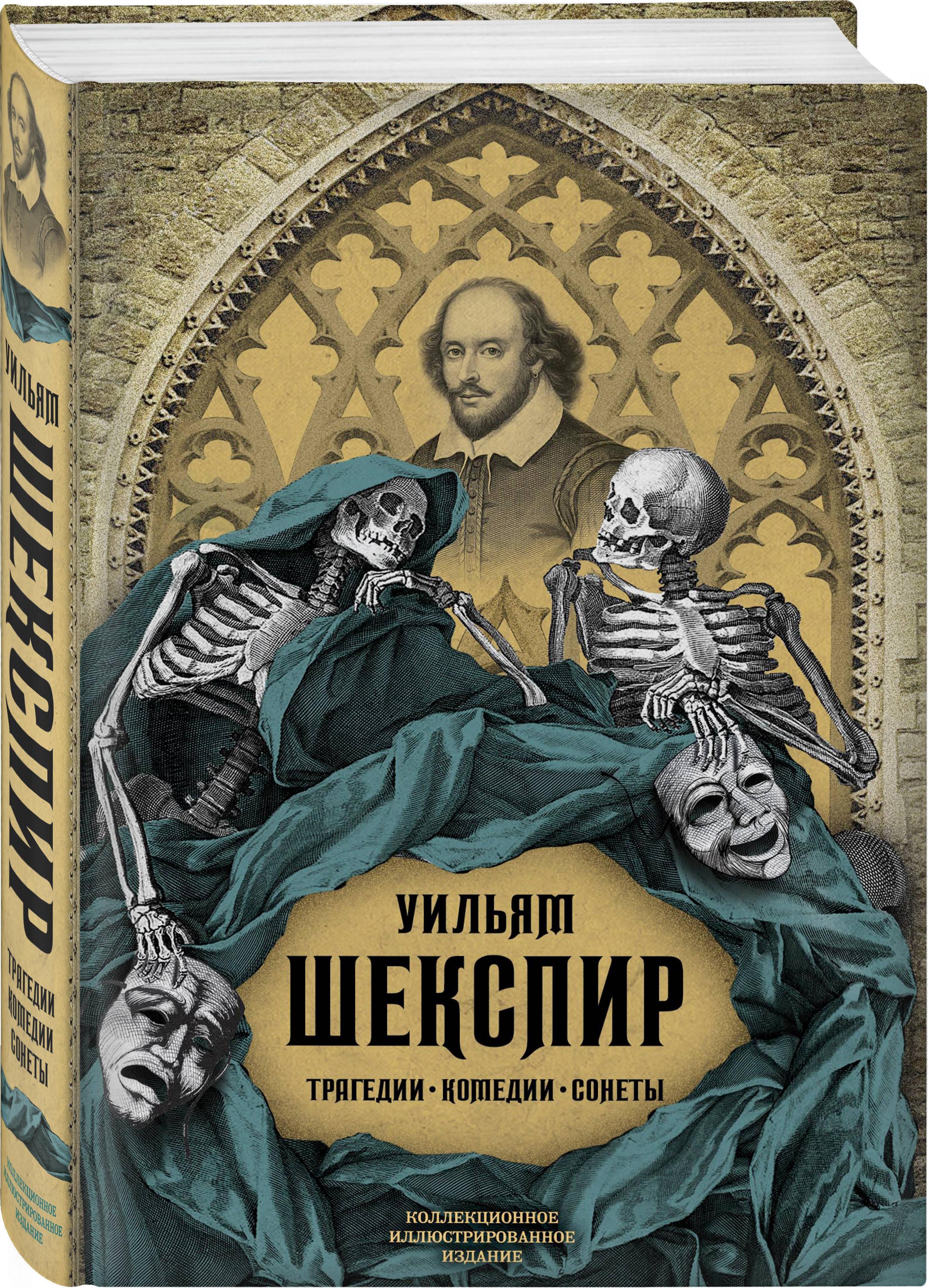 Уильям Шекспир Трагедии. Комедии. Сонеты