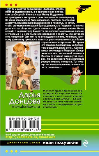Гнездо перелетного сфинкса Дарья Донцова
