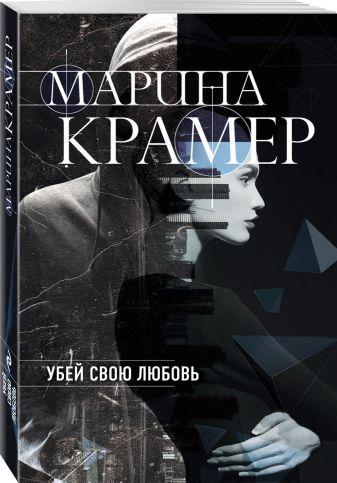 Марина Крамер - Убей свою любовь обложка книги
