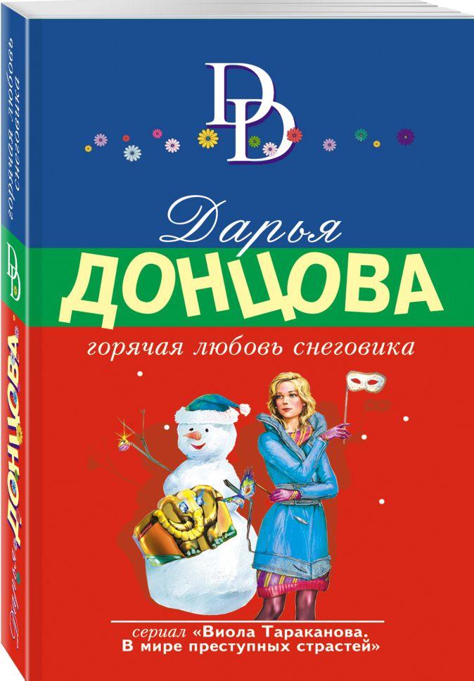 Горячая любовь снеговика Дарья Донцова