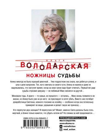 Ножницы судьбы Ольга Володарская