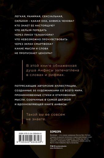 Анфиса Чехова. Стихи, мысли, чувства Анфиса Чехова