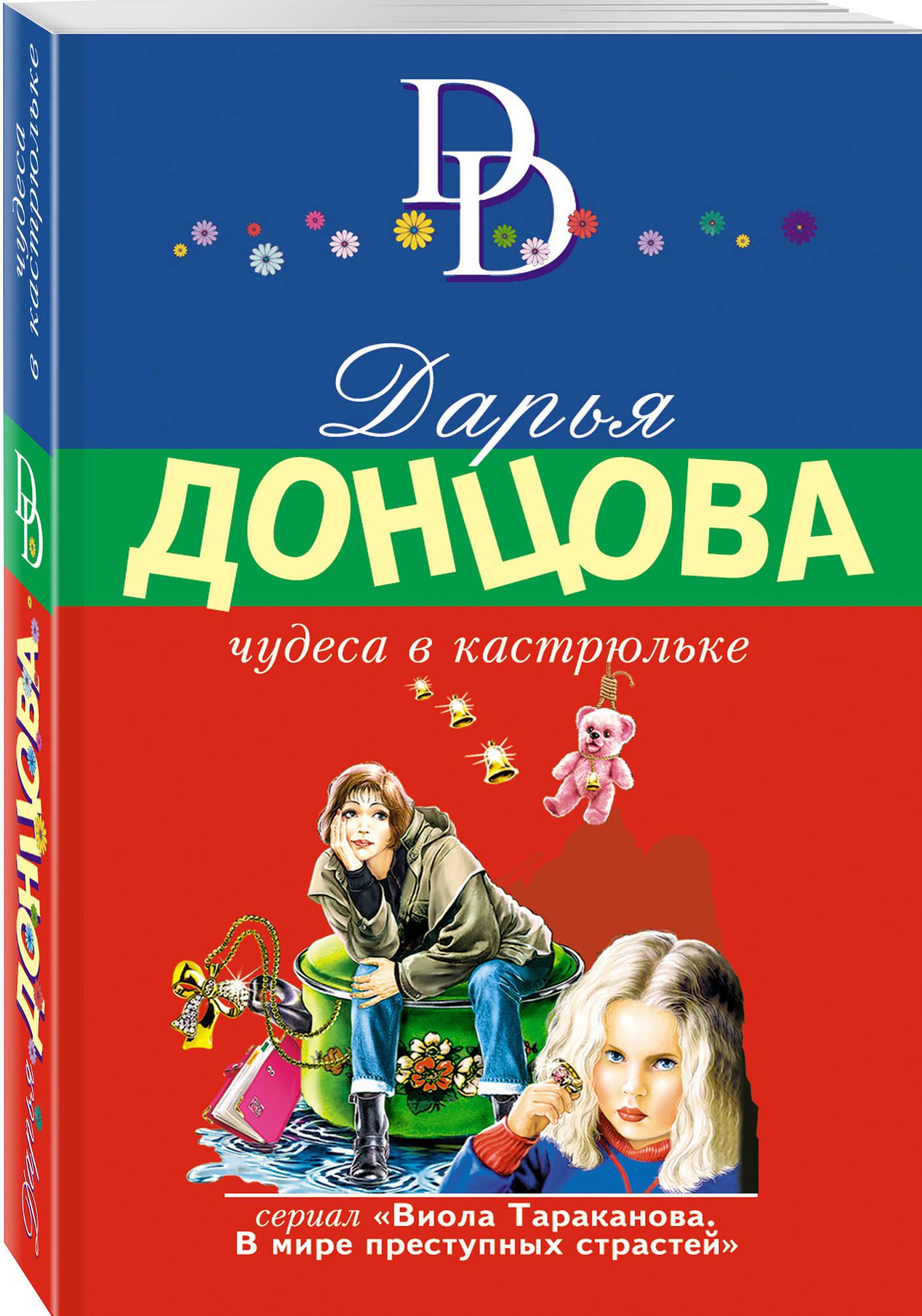 Донцова Дарья Аркадьевна Чудеса в кастрюльке
