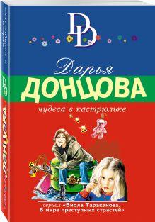 Иронический детектив Д. Донцовой (новая суперэконом-серия) (обложка)