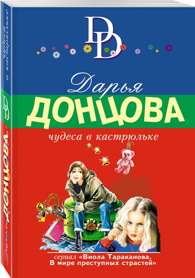 Дарья Донцова - Чудеса в кастрюльке обложка книги