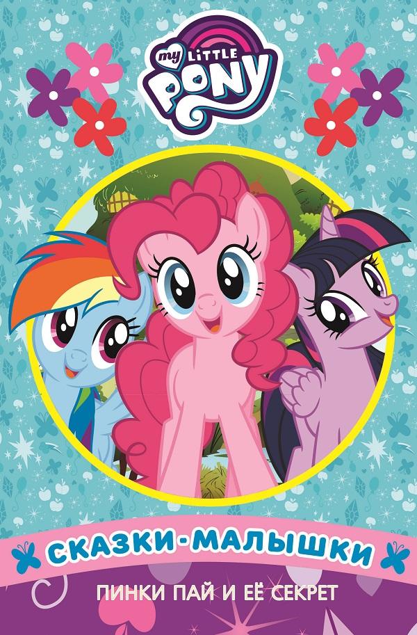 Пинки Пай и ее секрет. Мой маленький пони. Сказка-малышка.