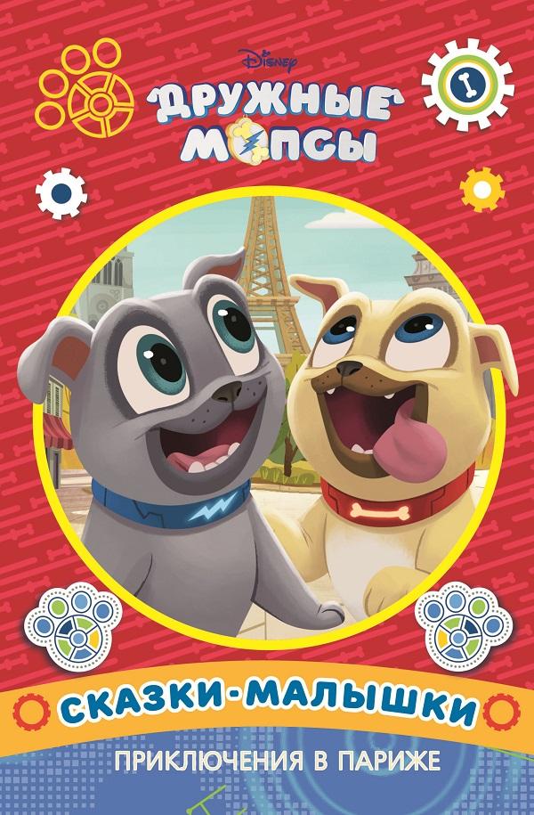 Приключения в Париже. Дружные мопсы. Сказка-малышка