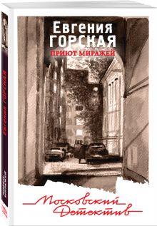 Московский детектив (обложка)