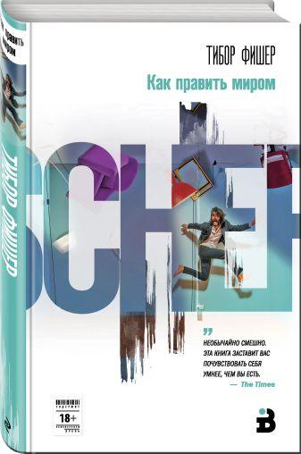 Тибор Фишер - Как править миром обложка книги