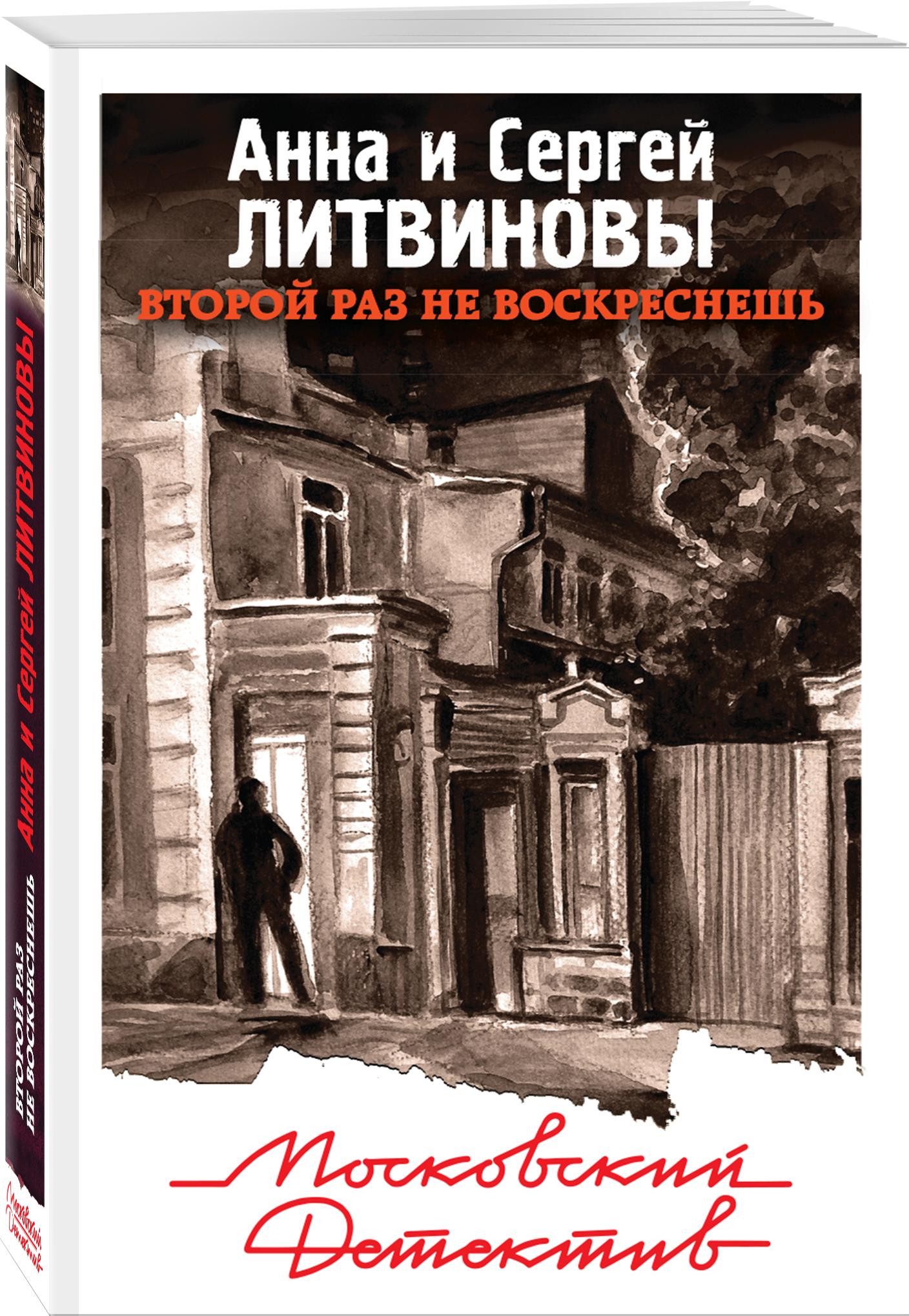 Анна и Сергей Литвиновы Второй раз не воскреснешь