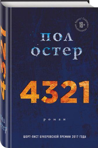 Пол Остер - 4321 обложка книги