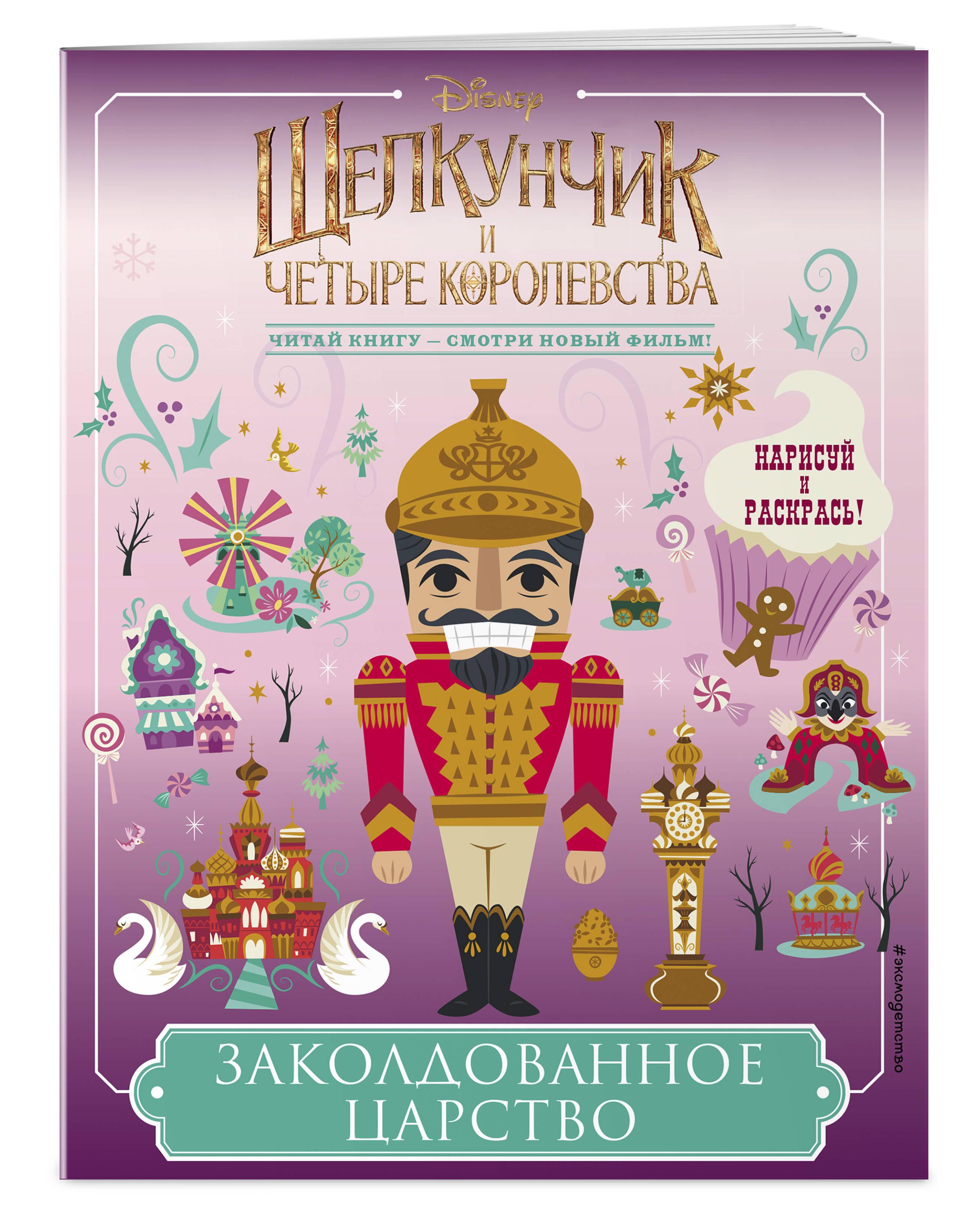 Заколдованное царство черепанова д п щелкунчик и четыре королевства заколдованное царство