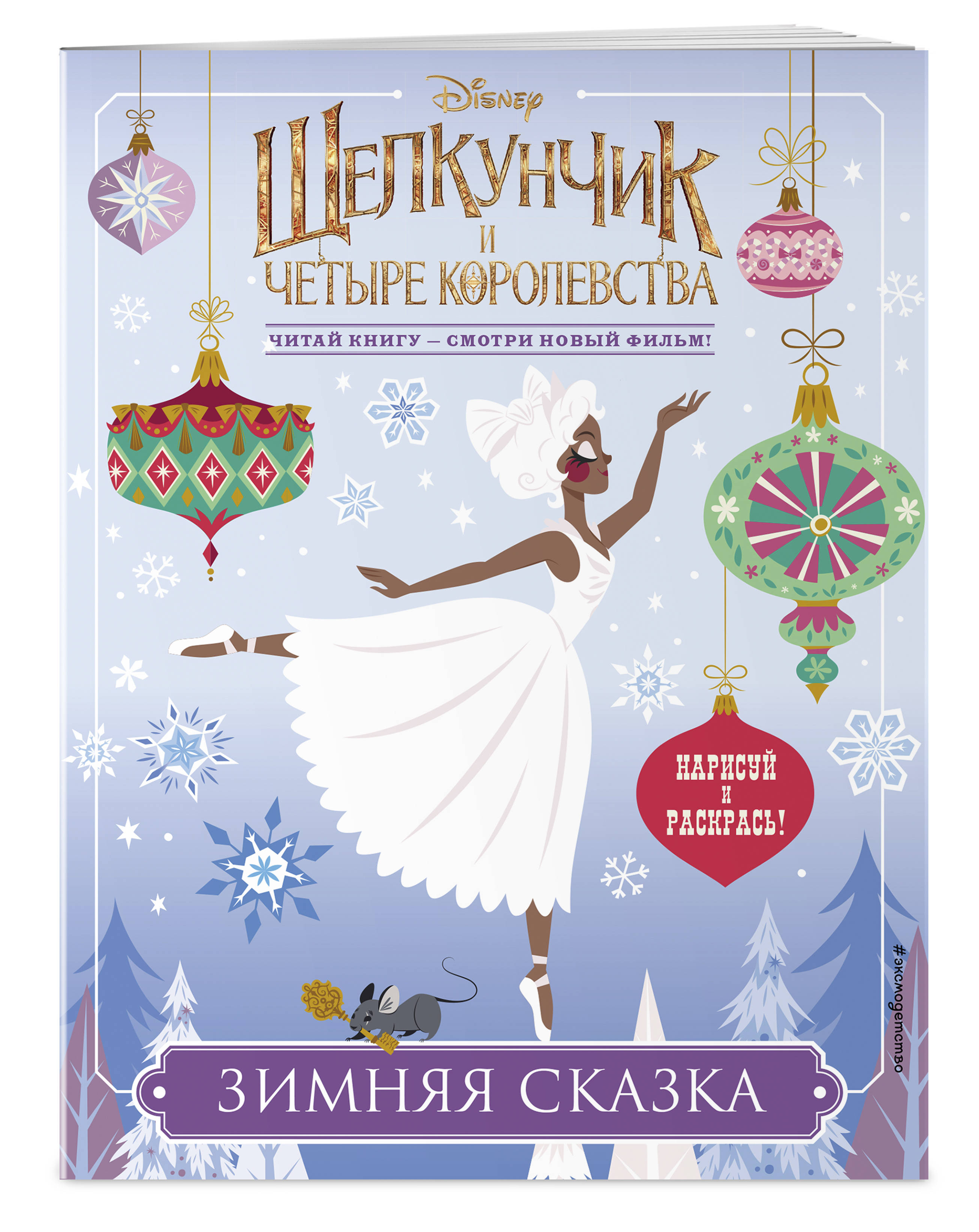 Зимняя сказка черепанова д п щелкунчик и четыре королевства заколдованное царство