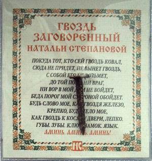 Амулет Гвоздь заговоренный Натальи Степановой (пакет). цена