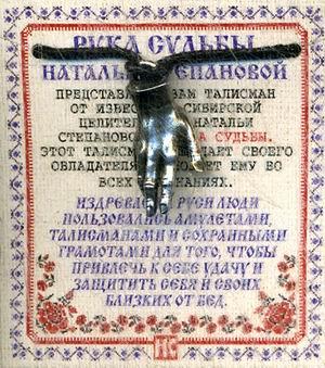 Степанова Наталья Ивановна Амулет Рука Судьбы Натальи Степановой (пакет). цена