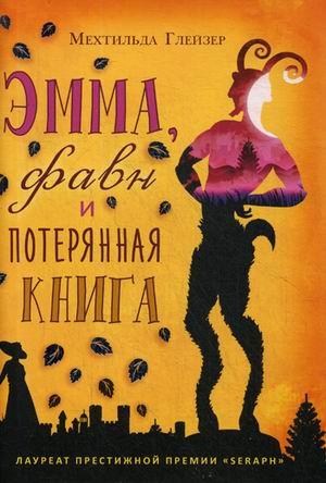 Глейзер М. Эмма, фавн и потерянная книга. Глейзер М.
