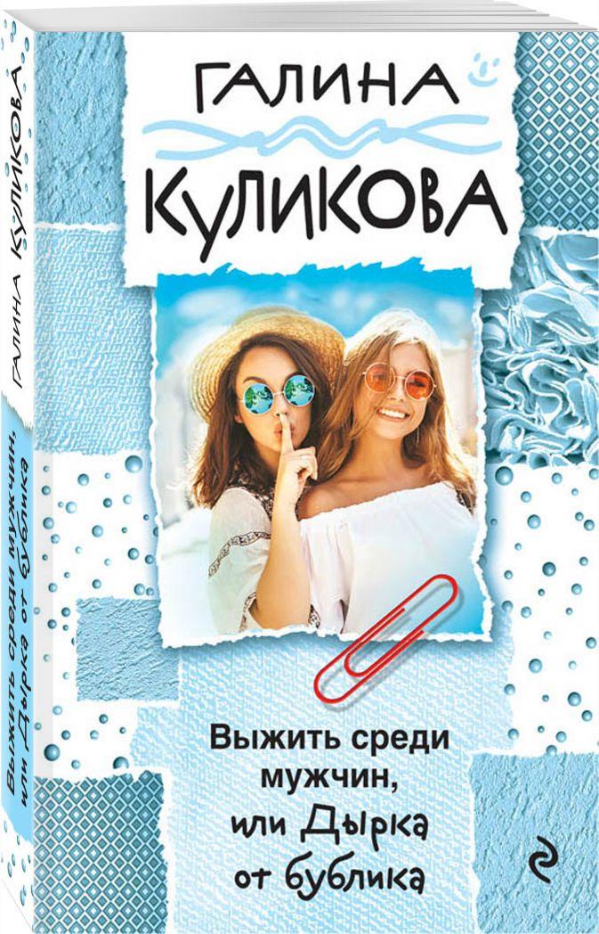 Галина Куликова - Выжить среди мужчин, или Дырка от бублика обложка книги