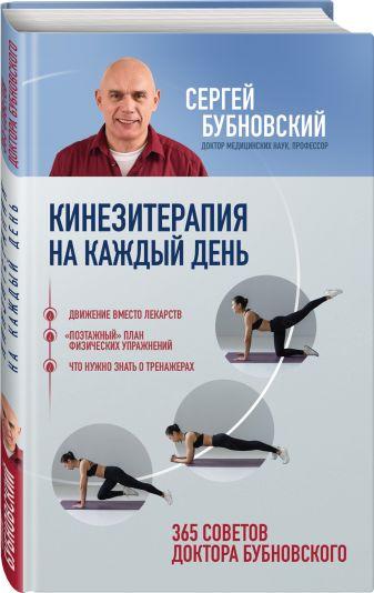 Сергей Бубновский - Кинезитерапия на каждый день. 365 советов доктора Бубновского обложка книги