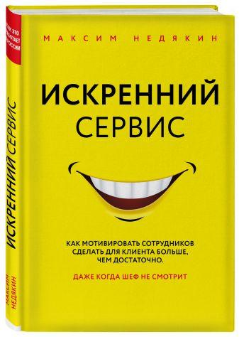 Максим Недякин - Искренний сервис. Как мотивировать сотрудников сделать для клиента больше, чем достаточно. Даже когда шеф не смотрит обложка книги