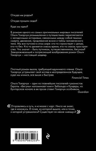 Бегуны Ольга Токарчук