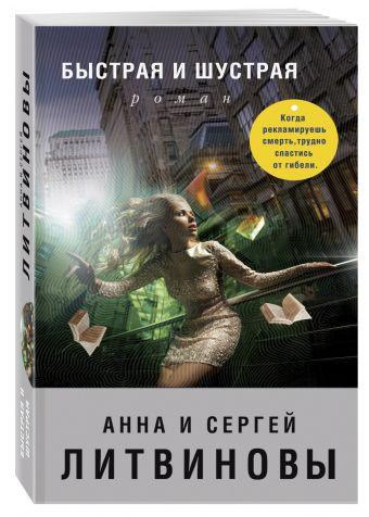 Быстрая и шустрая Анна и Сергей Литвиновы