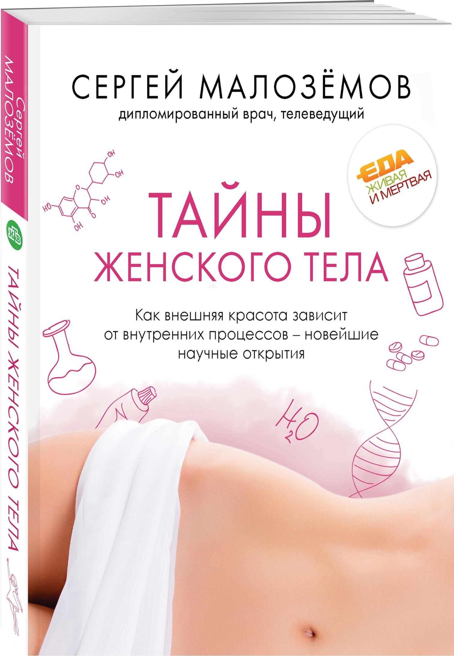 Сергей Малоземов Тайны женского тела. Как внешняя красота зависит от внутренних процессов - новейшие научные открытия