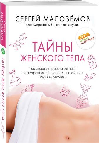 Сергей Малоземов - Тайны женского тела. Как внешняя красота зависит от внутренних процессов - новейшие научные открытия обложка книги