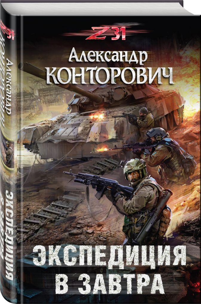 Александр Конторович - Экспедиция в завтра обложка книги