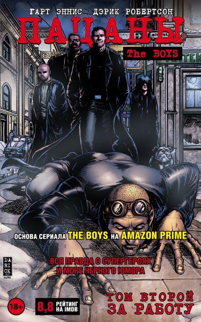 The Boys: Пацаны. Том 2. За работу - фото 1