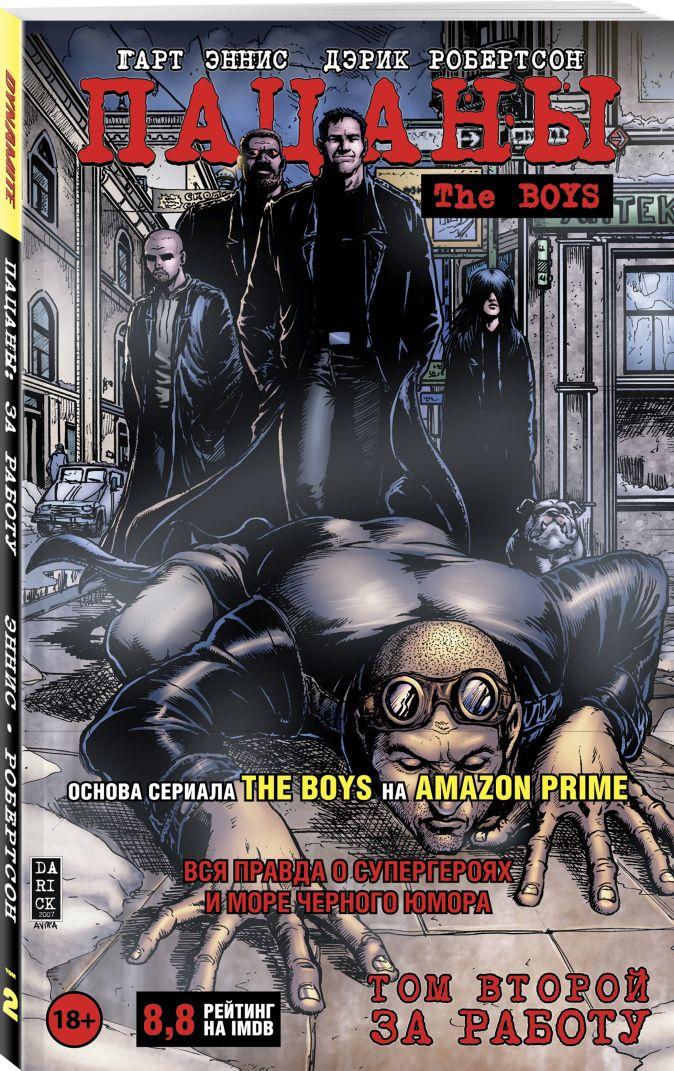 Гарт Эннис, Дэрик Робертсон - The Boys: Пацаны. Том 2. За работу обложка книги