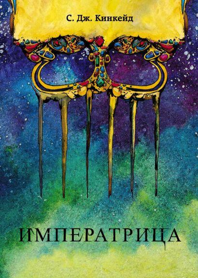 Императрица - фото 1
